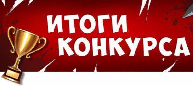 """Итоги конкурса """"ТО в подарок"""""""