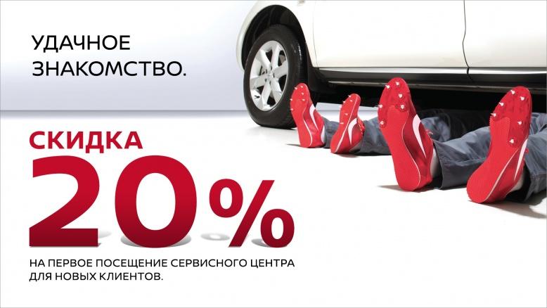 Заказать Акция на октябрь: скидка 20% новым клиентам - Фото 1