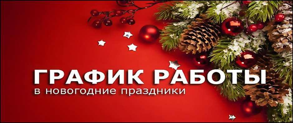 Заказать Работа в новогодние праздники - Фото 1
